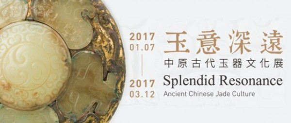 'Splendid Resonance: Ancient Chinese Jade Culture'