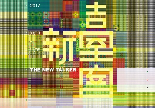 'The New Tai-ker: Southeast Asian Migrant Workers and Immigrants in Taiwan'