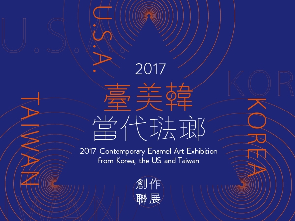 '2017 Contemporary Enamel Art Exhibition from Korea, the US and Taiwan'