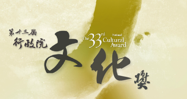 Laureates of the 33rd National Cultural Award