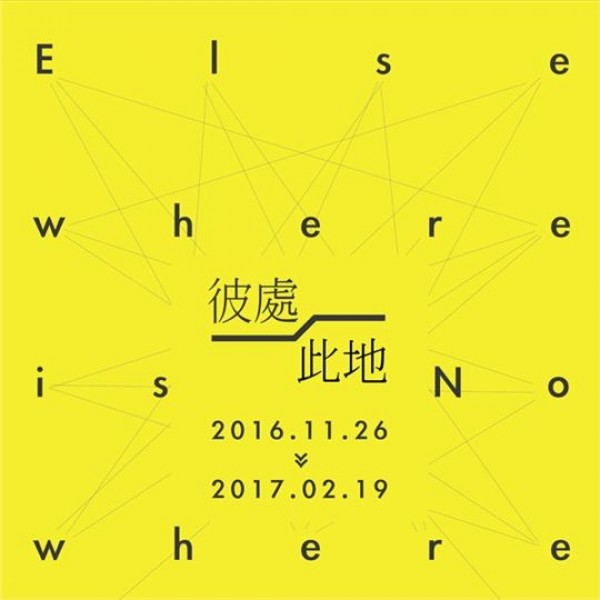 'Elsewhere is Nowhere'