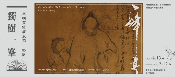 NMTH | 'The Legacy of Lin Chao-ying and His Family'