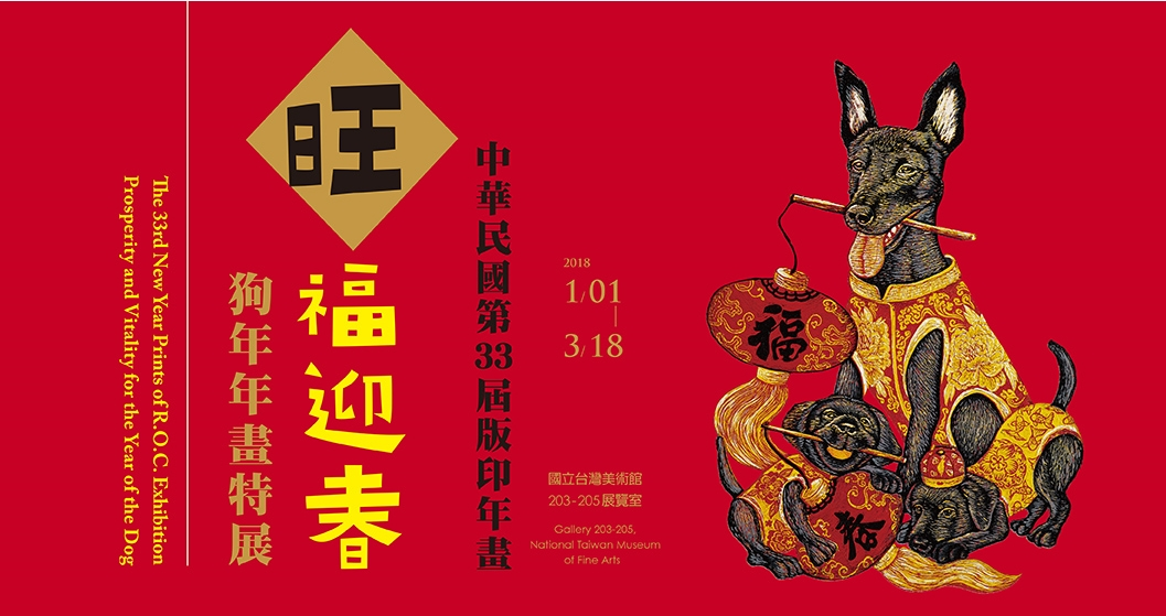 'The 33rd New Year Prints of R.O.C. Exhibition – Prosperity and Vitality for the Year of the Dog'