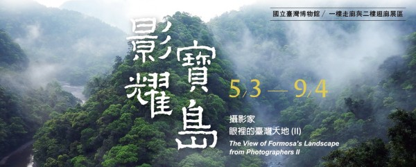 NTM | 'The View of Formosa's Landscapes from Photographers II'