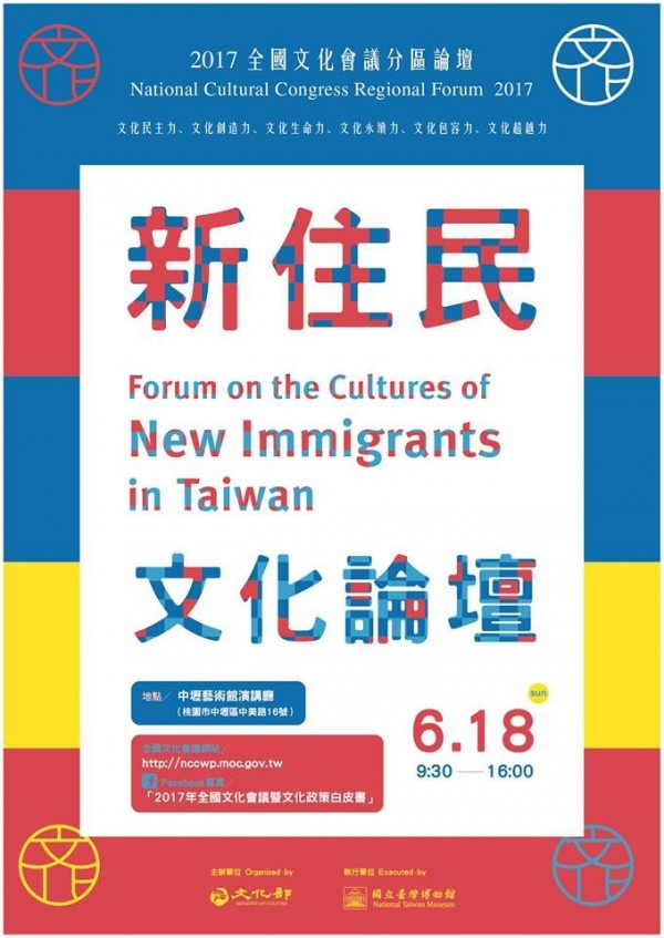 Public forum gives voice to new immigrants of Taiwan