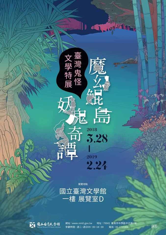 'Island of Magic and Mystery — Supernatural Literature of Taiwan'