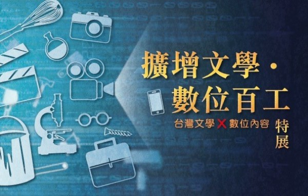 'Taiwan Literature X Digital Content'