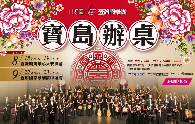 Banquet-inspired concert to be held in Taipei, Taichung this summer