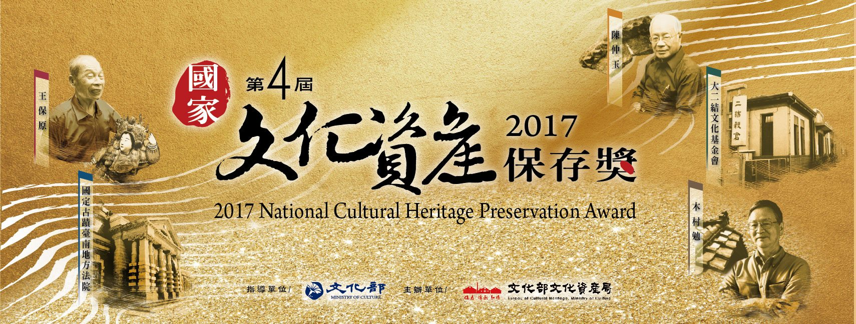 National Cultural Heritage Preservation Awards