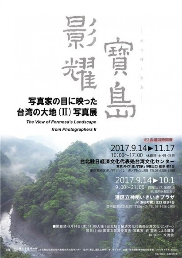 Tokyo photography exhibition to showcase the beauty of Taiwan