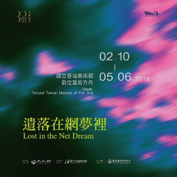 '2018 Digital Art Curatorial Exhibition Program - Lost in the Net Dream'