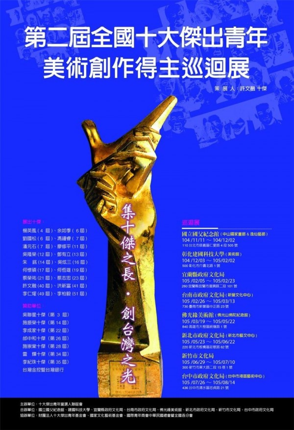 'Taiwan's Ten Outstanding Young Persons' traveling art exhibition
