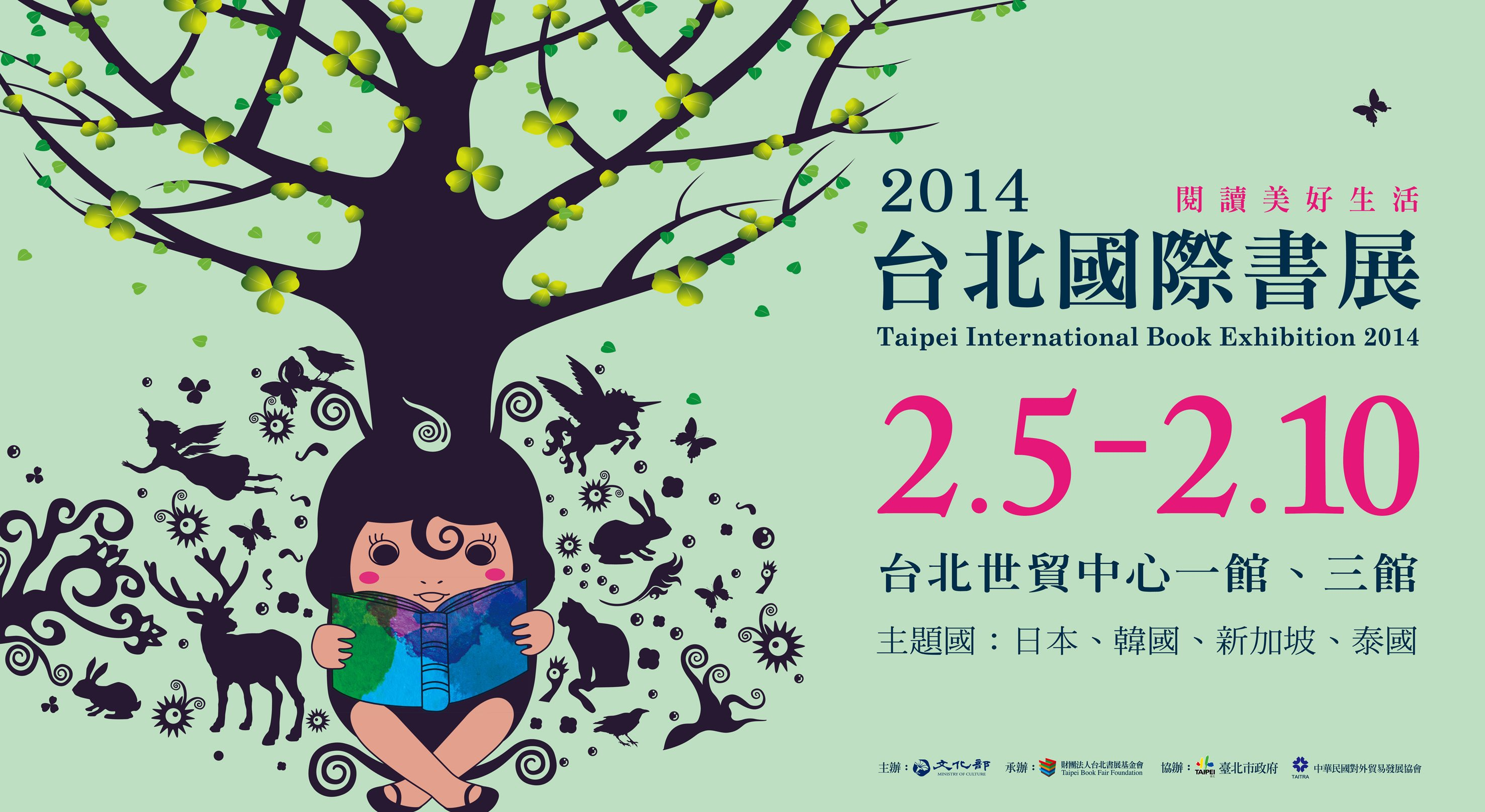 2014 Taipei International Book Exhibition - English Documentary