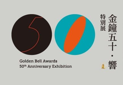 Golden Bell exhibition offers unique experience