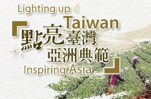 Lighting up Taiwan, Inspiring Asia