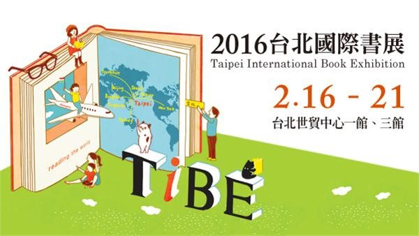 2016 Taipei International Book Exhibition - English Documentary
