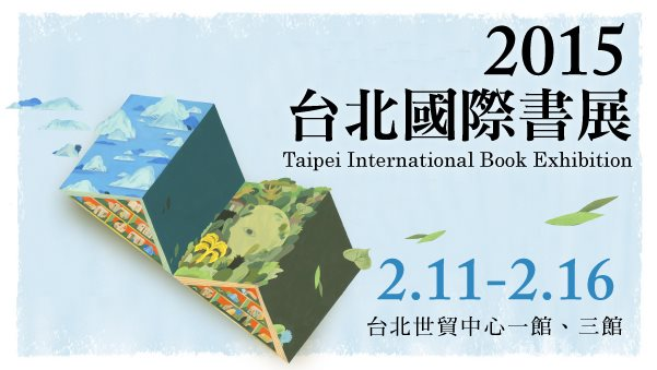 2015 Taipei International Book Exhibition - English Documentary