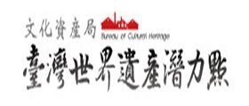 Potential World Heritage Sites in Taiwan[另開新視窗]