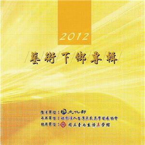 2012藝術下鄉專輯