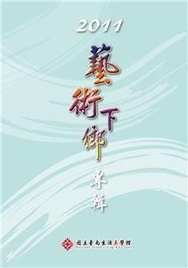 2011藝術下鄉專輯