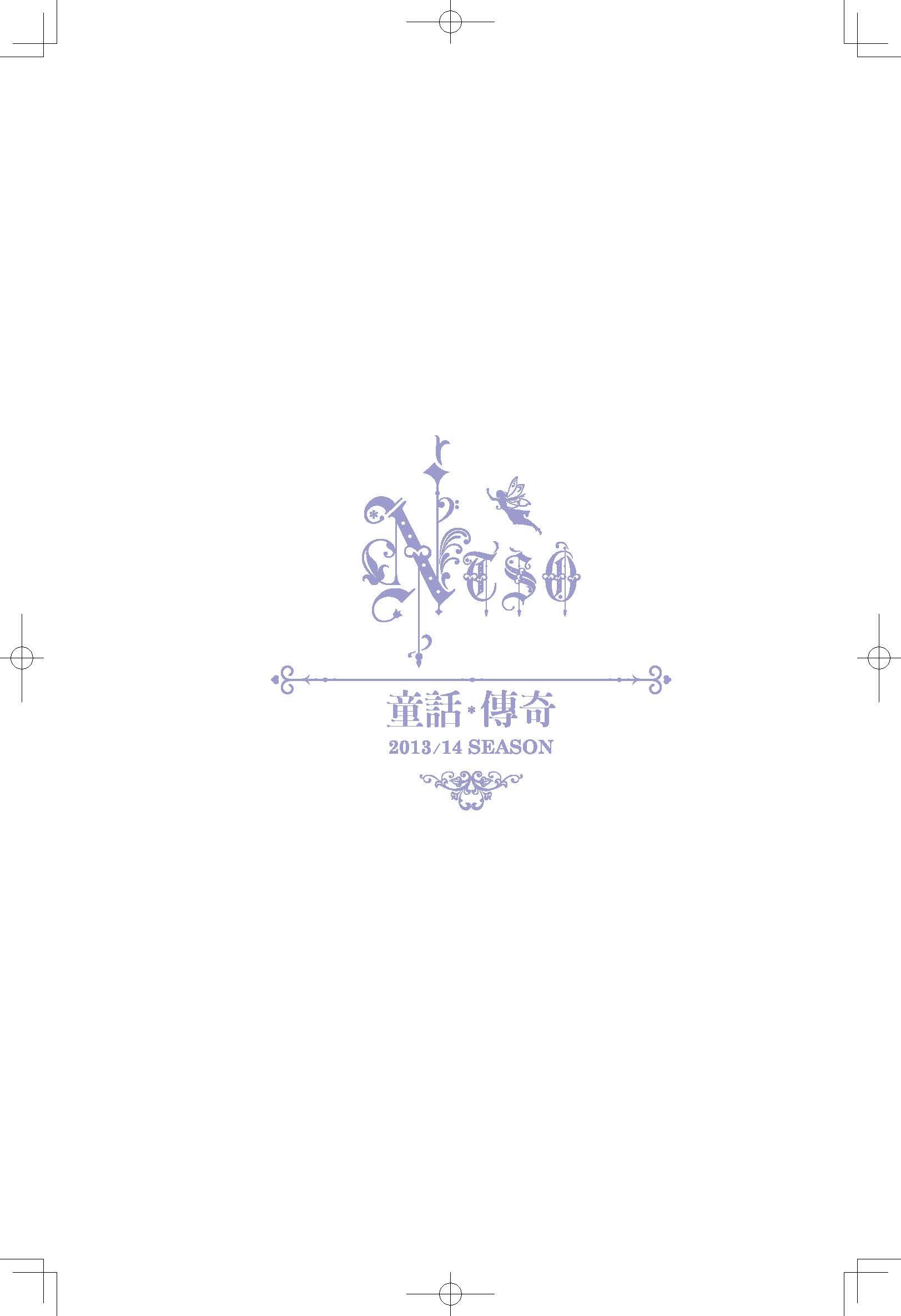 2013/2014 樂季手冊