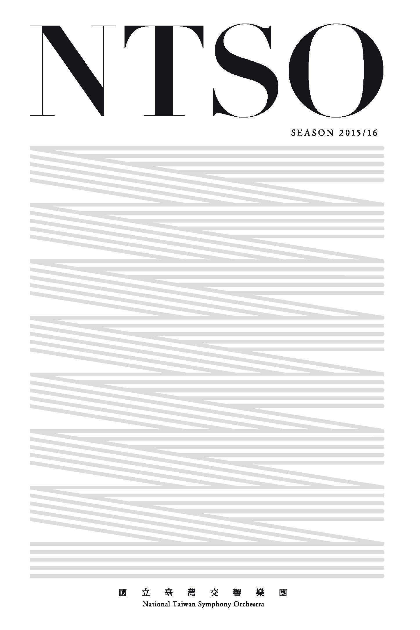 2015/2016 樂季手冊