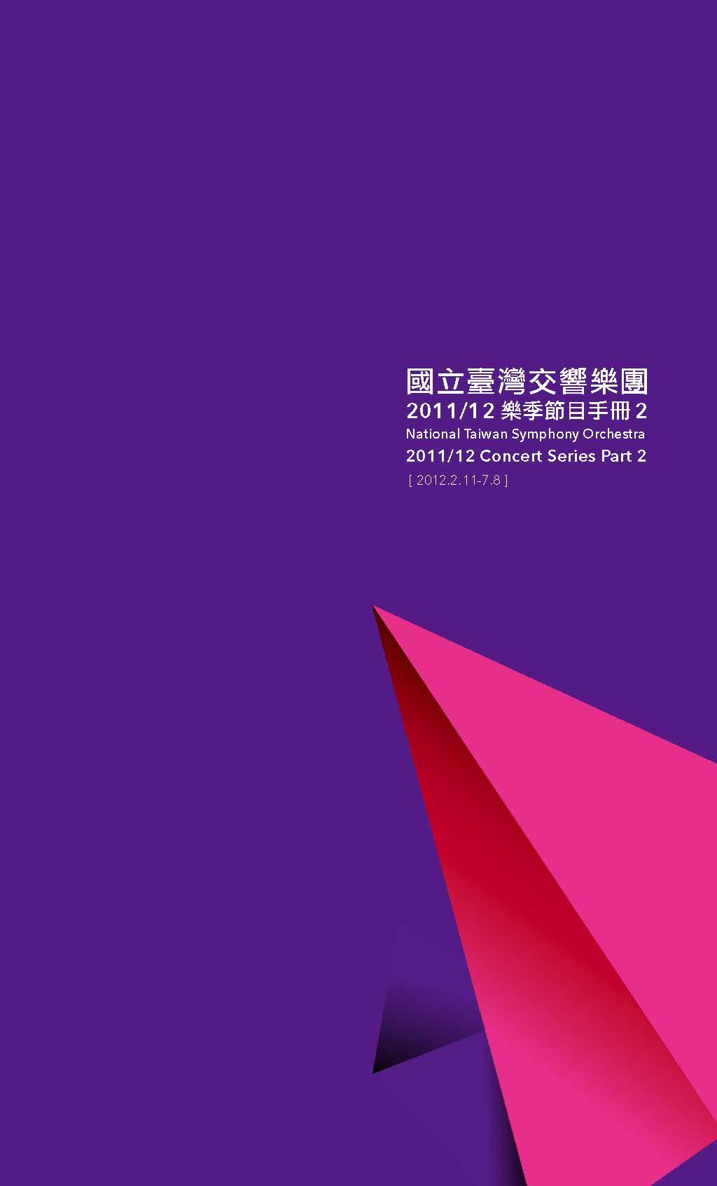 2011/2012 樂季手冊-Part2