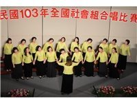 103年全國社會組合唱比賽照片集錦-樂齡組