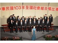103年全國社會組合唱比賽照片集錦-男聲組