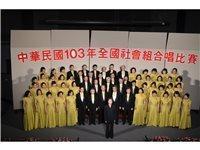 103年全國社會組合唱比賽照片集錦-混聲組