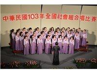 103年全國社會組合唱比賽照片集錦-女聲組
