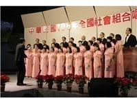 105年全國社會組合唱比賽照片集錦-混聲組