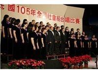 105年全國社會組合唱比賽照片集錦-樂齡組