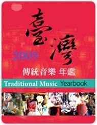 2009 Taiwan Traditional Music Yearbook