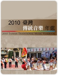 2010 Taiwan Traditional Music Yearbook