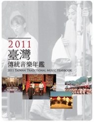 2011 Taiwan Traditional Music Yearbook