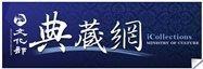 文化部-典藏網