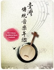 2012 Taiwan Traditional Music Yearbook
