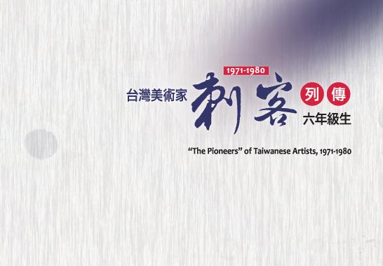台灣美術家「刺客列傳」1971~1980 ─ 六年級生