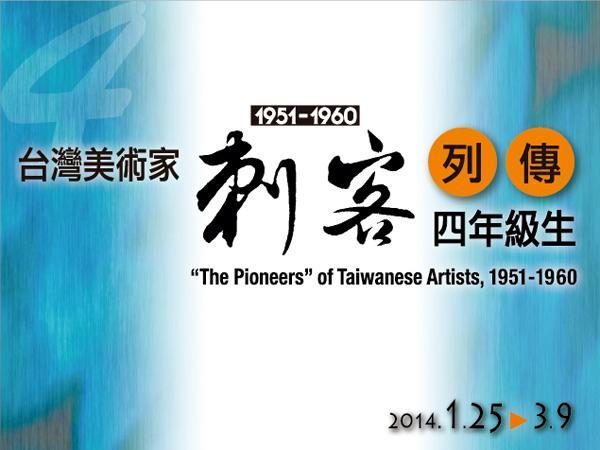 台灣美術家「刺客列傳」1951~1960 ─ 四年級生