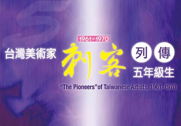 台灣美術家「刺客列傳」1961~1970 ─ 五年級生