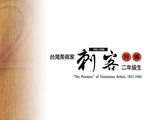 台灣美術家「刺客列傳」1931~1940 ─ 二年級生