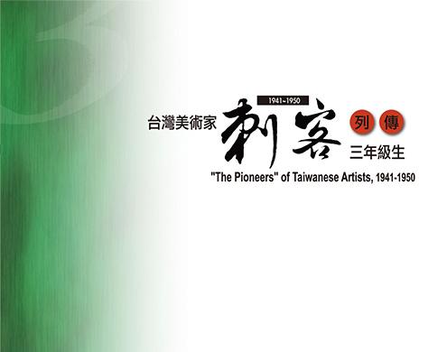 台灣美術家「刺客列傳」1941~1950 ─ 三年級生