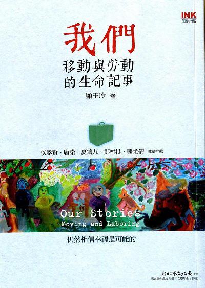 《我們:移動與勞動的生命記事》(書籍)