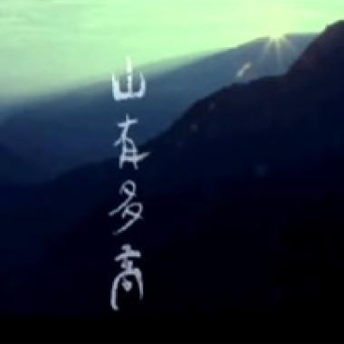 《山有多高》(紀錄片)