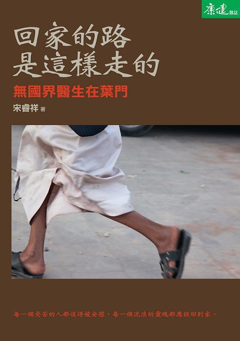 《回家的路 是這樣走的:無國界醫生在葉門》(書籍)