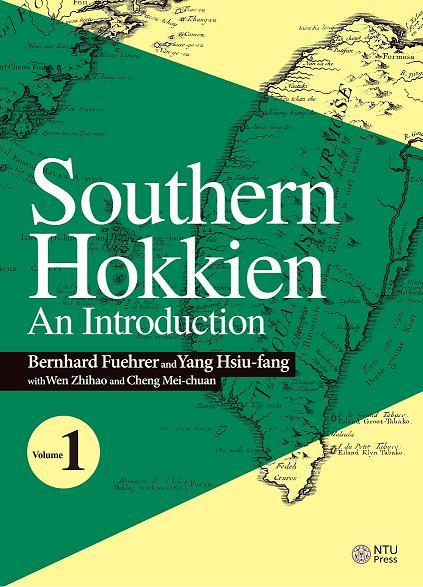 Southern Hokkien: An Introduction (Print)