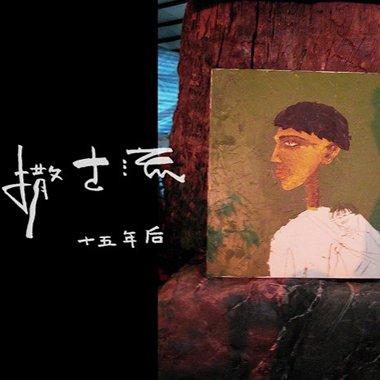 《排灣人撒古流:十五年後》(紀錄片)