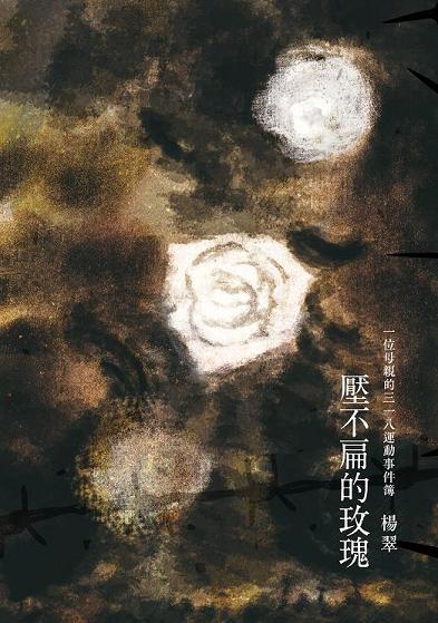 《壓不扁的玫瑰:一位母親的318運動事件簿》(書籍)