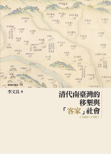 《清代南臺灣的移墾與「客家」社會(1680~1790)》(書籍)